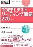 TOEFLテストリーディング問題270 (TOEFL iBT大戦略シリーズ)