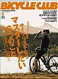 BiCYCLE CLUB (バイシクルクラブ)2021年2月号 No.430(サイクリストならマスターしたい6つのこと)[雑誌] - BiCYCLE CLUB 編集部