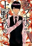 ラブホの上野さん 9 (MFコミックス フラッパーシリーズ)