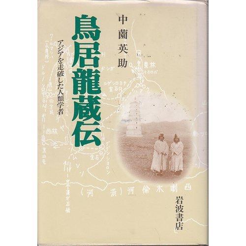 Torii Ryūzō den: Ajia o sōhashita jinrui gakusha (Japanese Edition)
