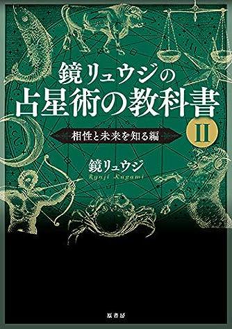 鏡リュウジの占星術の教科書 II:相性と未来を知る編