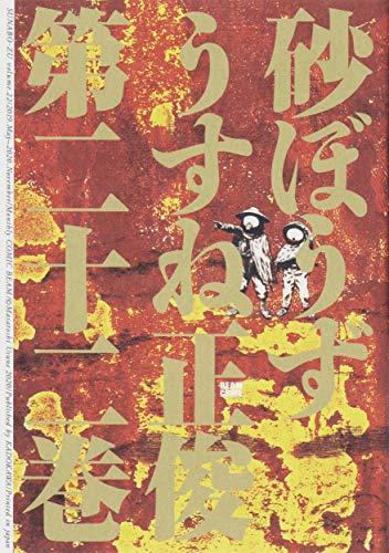 砂ぼうず 22巻 (ビームコミックス)_0