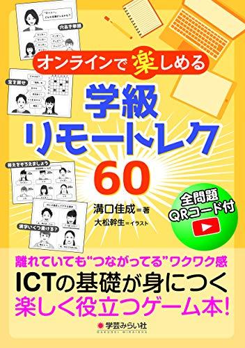 オンラインで楽しめる学級リモートレク60