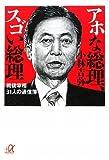 アホな総理、スゴい総理-戦後宰相31人の通信簿 (講談社+α文庫)