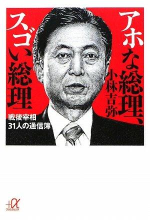 アホな総理、スゴい総理-戦後宰相31人の通信簿 (講談社+α文庫)の詳細を見る