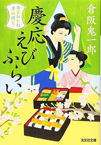 慶応えびふらい: 南蛮おたね夢料理(九) (光文社時代小説文庫)