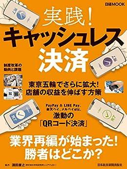 [日本経済新聞出版社]の実践!キャッシュレス決済 (日本経済新聞出版)