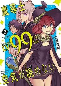 魔導士LV99は空気が読めない(2) (ヤングキングコミックス)