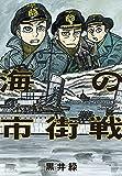 海の市街戦 (楽園コミックス)