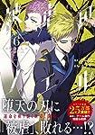 被虐のノエル 6 (MFコミックス ジーンシリーズ)