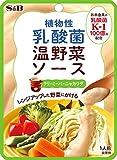 S&B 植物性乳酸菌温野菜ソース クリーミーバーニャカウダ 1セット(5個)