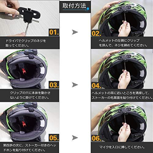 EiSoku(エイソク)『バイク用ブルートゥースインカム』