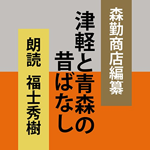 『津軽と青森の昔ばなし』のカバーアート