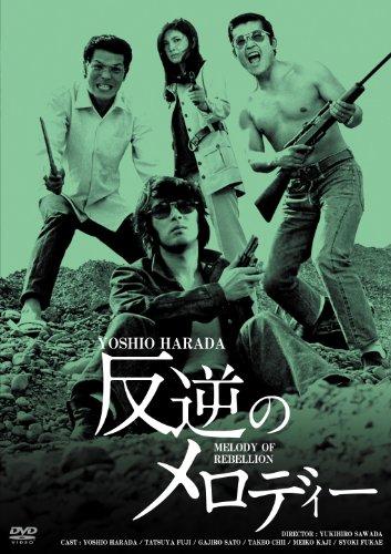 日活100周年邦画クラシックス GREATシリーズ 反逆のメロディー HDリマスター版 [DVD]