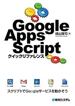 [横山隆司]のGoogle Apps Script クイックリファレンス