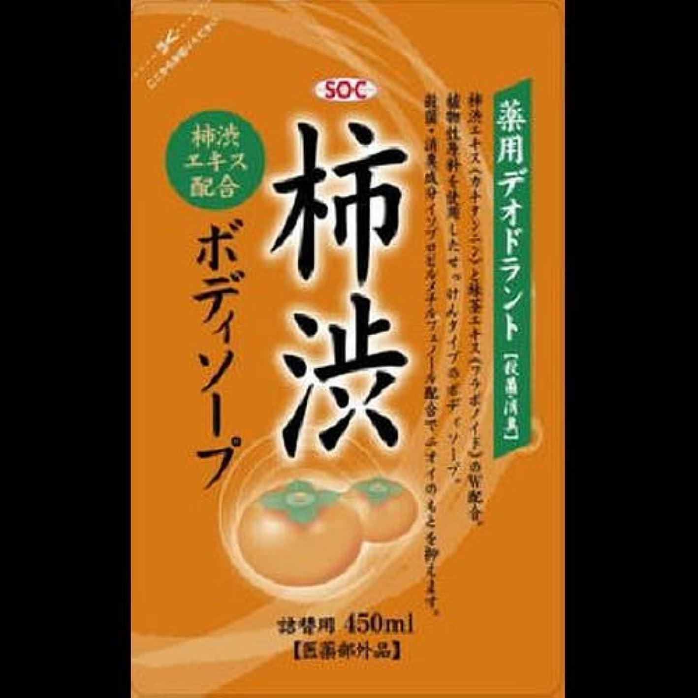 コマンド本土プラスSOC 薬用柿渋ボディソープ 詰替 450ml ×2セット