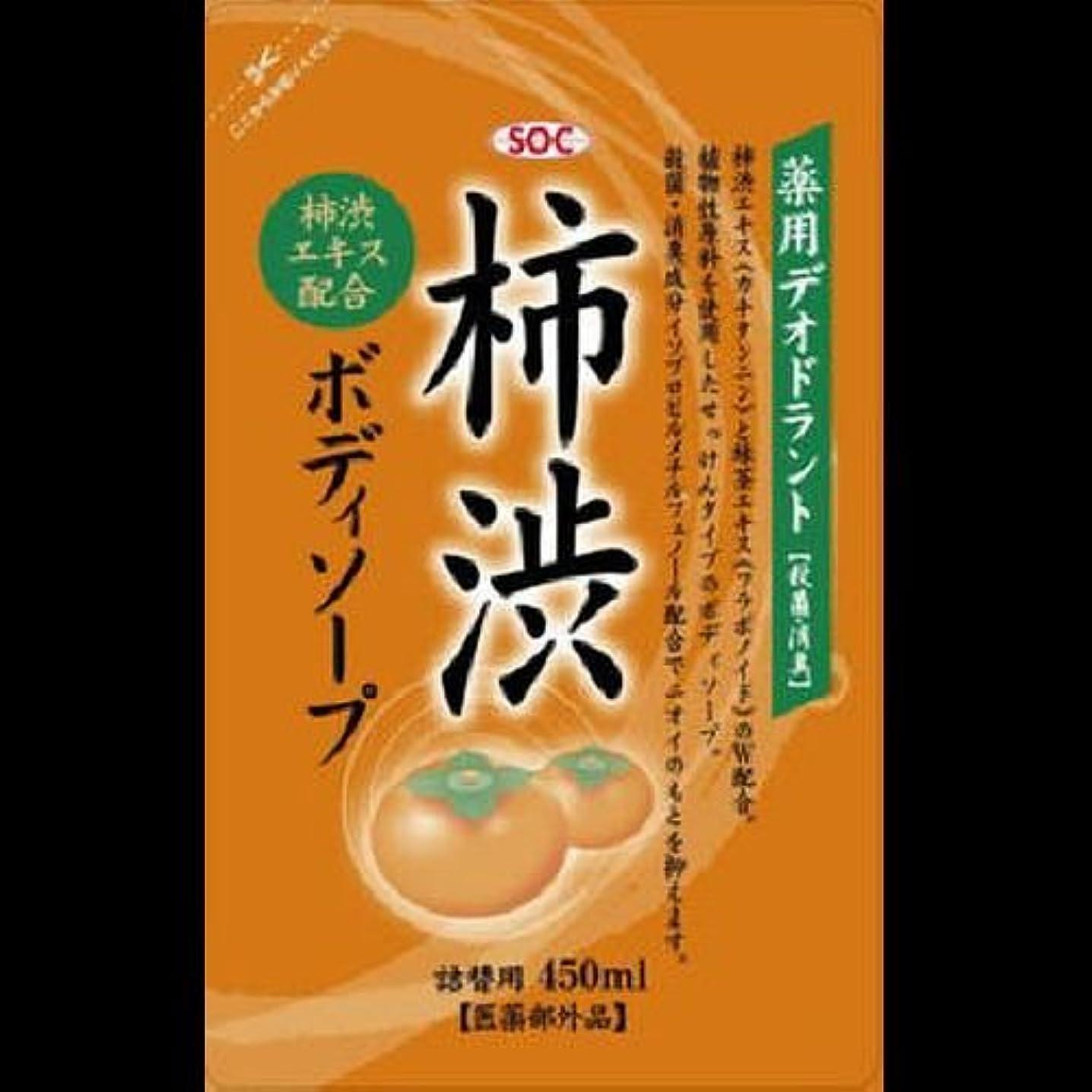 毛皮明日もっとSOC 薬用柿渋ボディソープ 詰替 450ml ×2セット