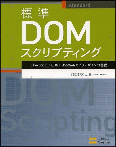 標準DOMスクリプティング JavaScript+DOMによるWebアプリデザインの基礎の詳細を見る