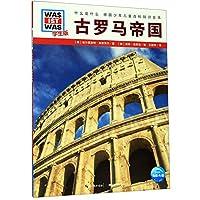 什么是什么.学生版(第1辑):古罗马帝国(平)