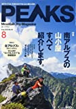 PEAKS (ピークス) 2013年 08月号 [雑誌]