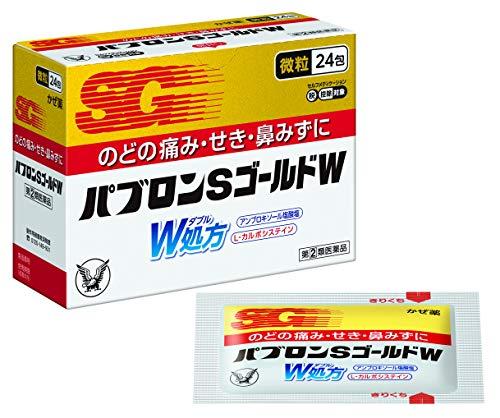 【指定第2類医薬品】パブロンSゴールドW微粒 24包 ※セルフメディケーション税制対象商品