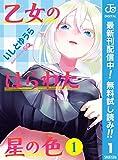 乙女のはらわた星の色【期間限定無料】 1 (ジャンプコミックスDIGITAL)