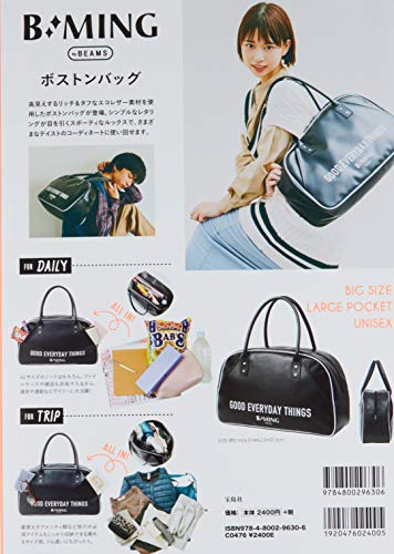 B:MING by BEAMS ボストン バッグ BOOK 商品画像