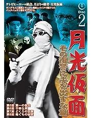 月光仮面 その復讐に手を出すな篇DISC2 [DVD] TVG-017