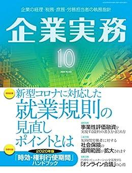 [日本実業出版社]の企業実務 2020年10月号 (2020-09-25) [雑誌]