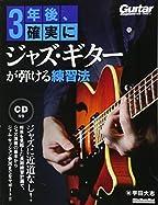 ジャズギター, '関連検索キーワード'リストの最後