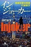 インジョーカー 組織犯罪対策課 八神瑛子 (幻冬舎文庫)