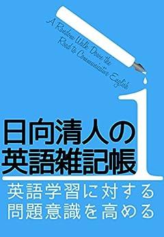 [日向清人, 晴山陽一]の日向清人の英語雑記帳(1): 英語学習に対する問題意識を高める