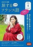 NHKテレビ 旅するためのフランス語 2021年 4月号 [雑誌] (NHKテキスト)