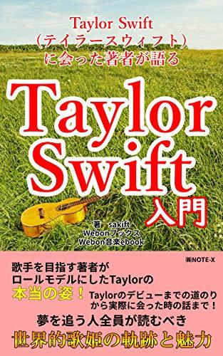 I love Taylor Swift (Webon books) (Japanese Edition)