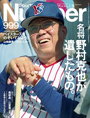 Number(ナンバー)999号[雑誌]