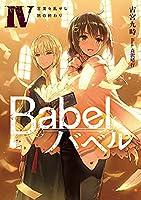Babel ライトノベル 1-4巻セット