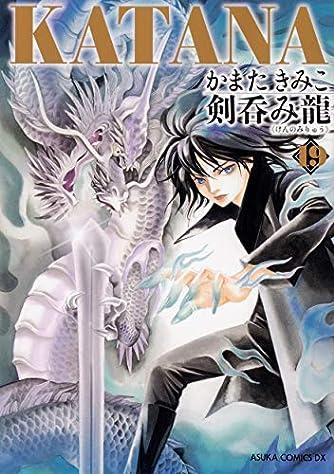KATANA 19 剣呑み龍 (あすかコミックスDX)