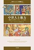中世人と権力-「国家なき時代」のルールと駆引-中世ヨーロッパ万華鏡1