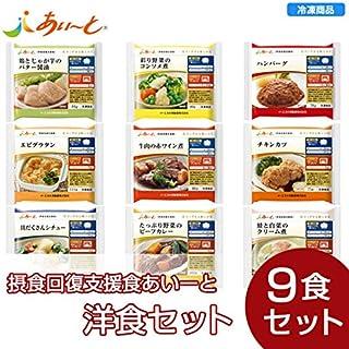 【冷凍介護食】摂食回復支援食あいーと 洋食セット(9個入)