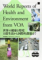 World reports of health and enviroment f―世界の健康と環境:日常生活から国際的課題まで