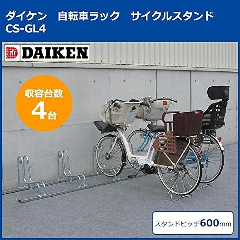 ヒゲクジラ回転する合併ダイケン 自転車ラック サイクルスタンド CS-GL4 4台用