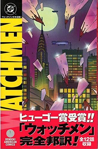 WATCHMEN日本語版 (電撃コミックス)