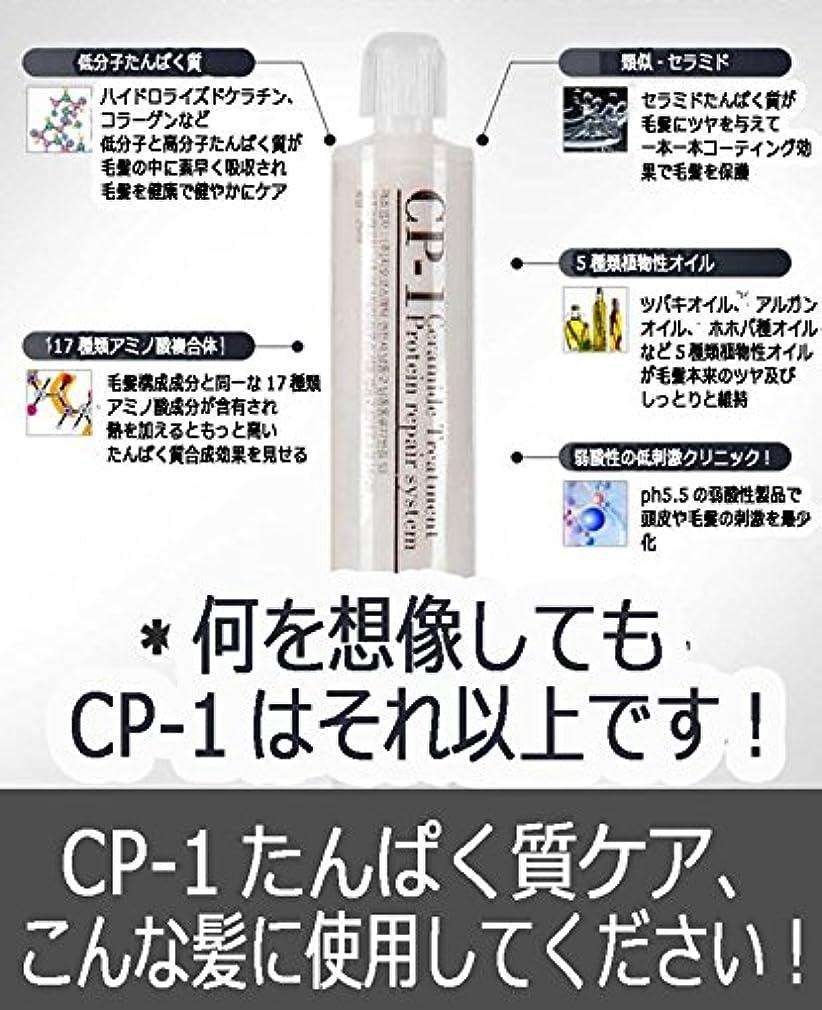 批判する縁石買う[CP-1 Protein 10pcs タンパク質&セラミド] ヘア?デザイナーが先ずお勧めするタンパク質クリニック!家で簡単タンパク質の施術で、高度なサロンケアを体験!【10個入り】