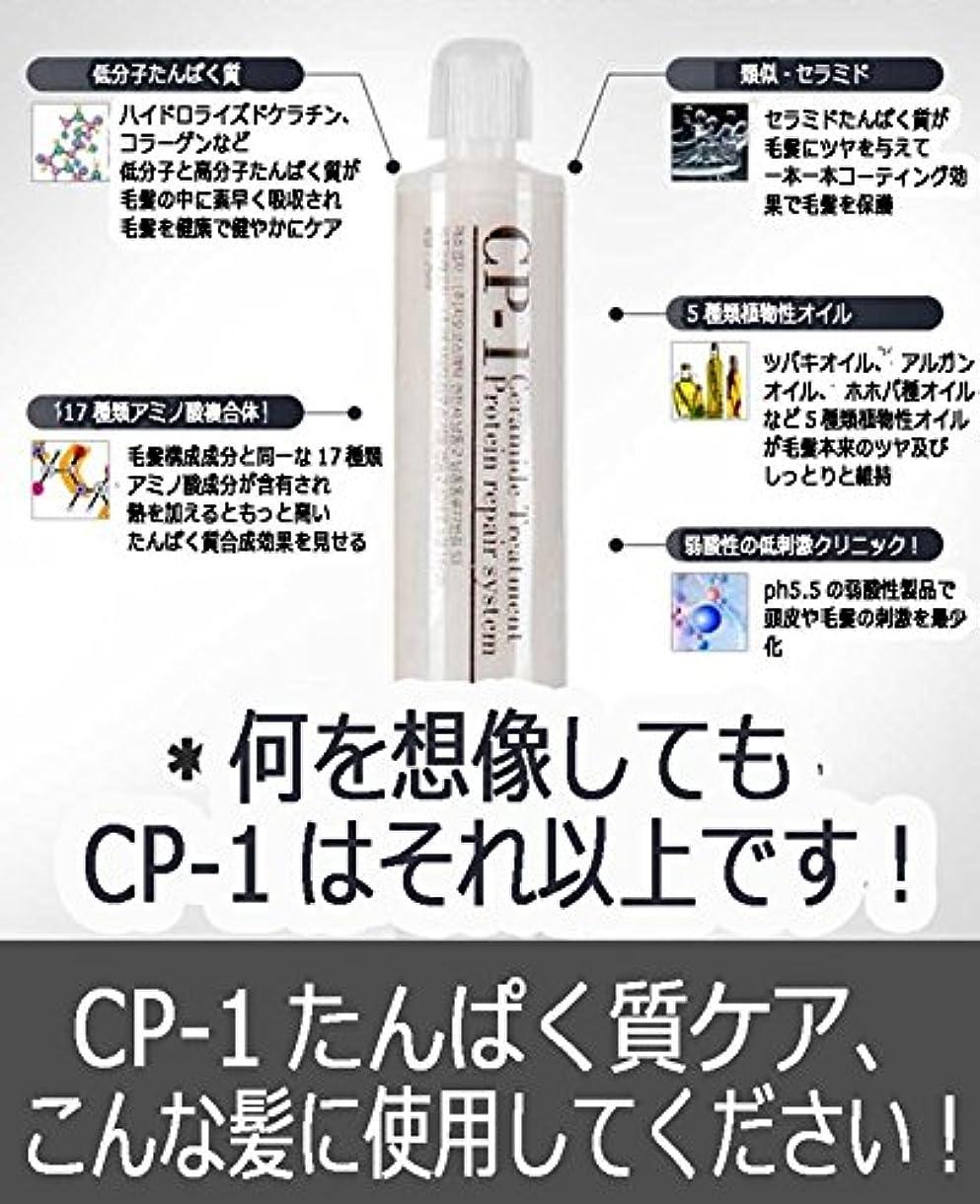 天文学警告雑草[CP-1 Protein 10pcs タンパク質&セラミド] ヘア?デザイナーが先ずお勧めするタンパク質クリニック!家で簡単タンパク質の施術で、高度なサロンケアを体験!【10個入り】