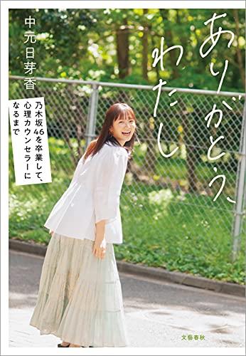 ありがとう、わたし 乃木坂46を卒業して、心理カウンセラーになるまで (文春e-book)