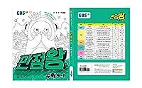 [韓国からの発送]EBS 초등 기본서 만점왕 수학 5-1(2021)/初級の基礎完全なスコア数学/本質的な問題の本