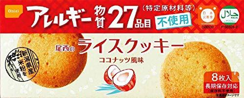 尾西のライスクッキー ココナッツ味 48箱 5年保存 特定原材料27品目不使用ノンアレルギークッキー