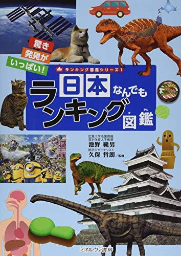 日本なんでもランキング図鑑 (ランキング図鑑シリーズ 1)の詳細を見る