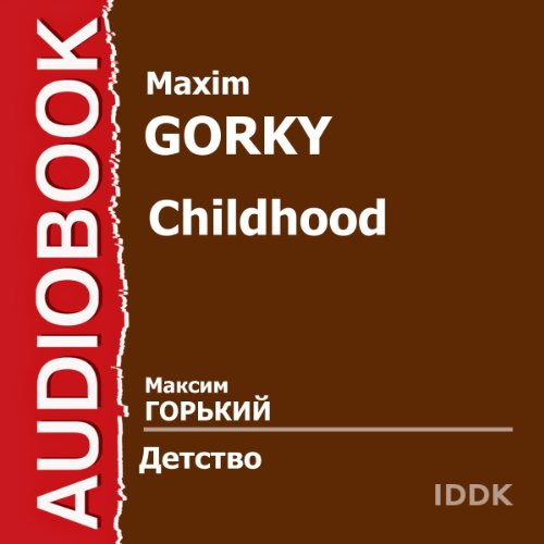 Childhood [Russian Edition] cover art