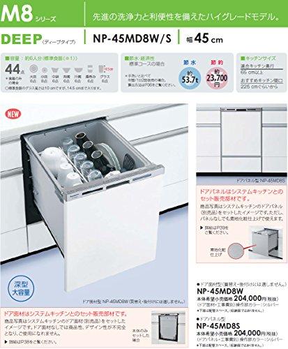 【NP-45MD8S】Panasonic[パナソニック]ビルトイン食器洗い乾燥機(食洗機)M8シリーズ幅45cmディープタイプドアパネル型